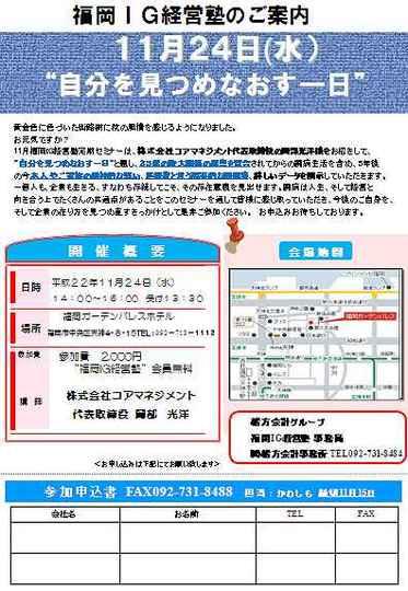 s-IG経営塾 .jpg