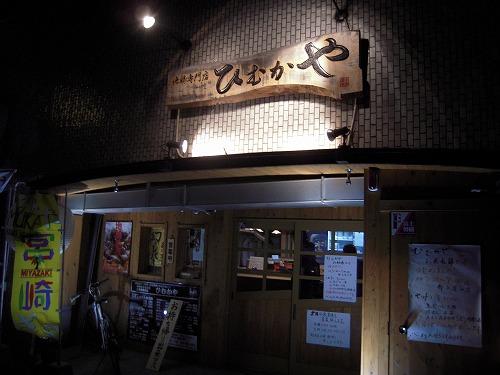 s-ひむかや入口.jpg
