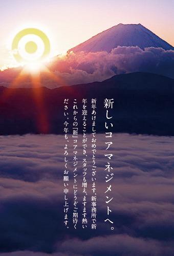 s-コア年賀状.jpg