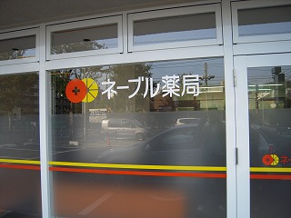 s-ネーブル薬局.jpg