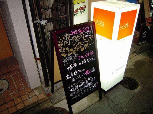 s-博多ダイニング看板.jpg