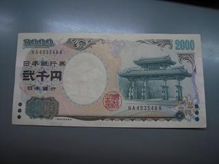 s-二千円札.jpg