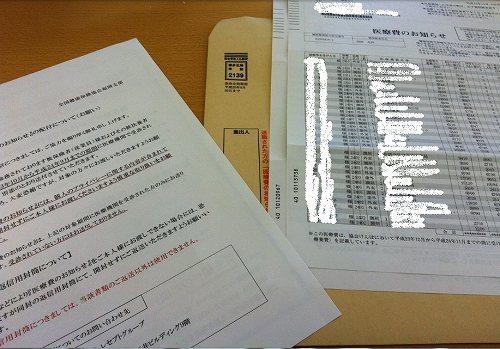 s-医療費のお知らせ.jpg
