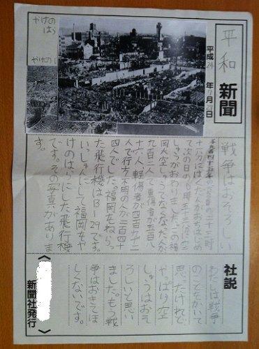 s-平和新聞.jpg