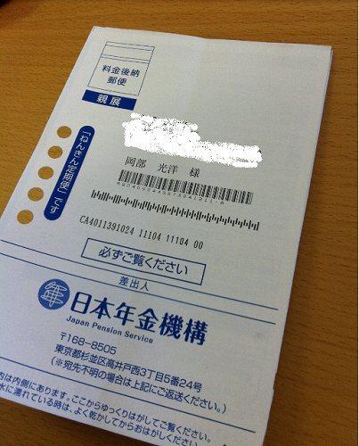s-年金定期便.jpg