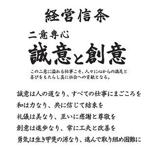 s-経営信条.jpg