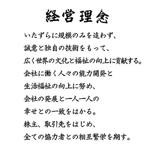 s-経営理念.jpg