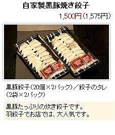 s-黒豚餃子.jpg