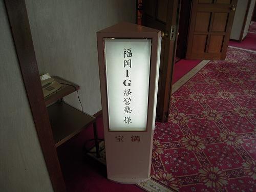 s-IG経営塾.jpg